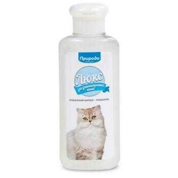 Шампунь-кондиционер Природа Люкс для длинношерстных кошек 240 мл